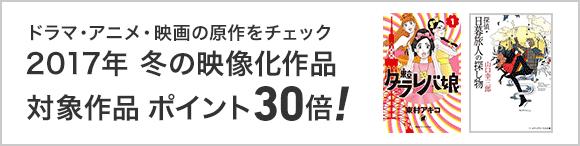 2017冬 メディア化キャンペーン(2017/1/17)