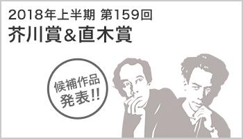 【6月18日20時以降公開】第159回芥川賞・直木賞候補作発表