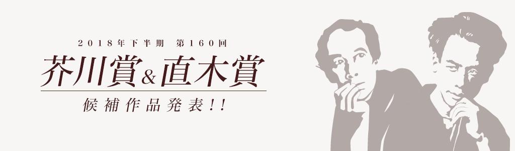 2018年下半期 第160回 芥川賞&直木賞 候補作品発表!