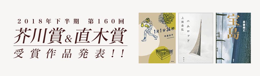 2018年下半期 第160回 芥川賞・直木賞 受賞作品発表!!