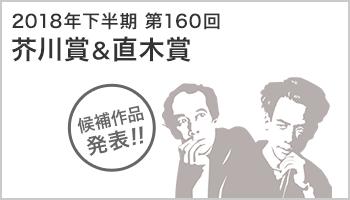 2018年下半期 第160回芥川・直木賞 候補作品発表