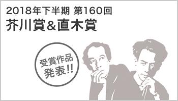 第160回芥川・直木賞 受賞作品