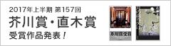2017年上半期 第157回 芥川賞・直木賞発表