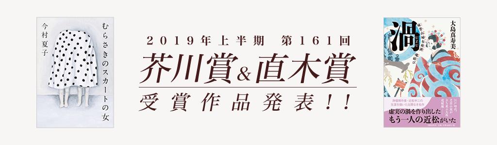 2019年上半期 第161回 芥川賞&直木賞