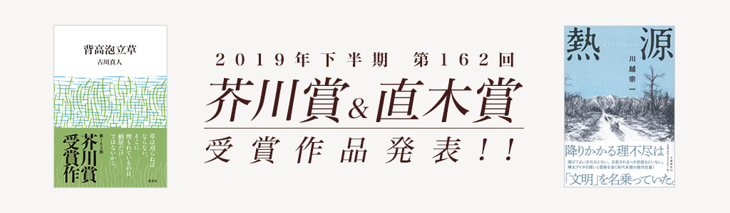 honto - 芥川賞&直木賞 受賞作品発表!