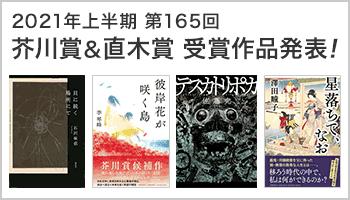 2021年上半期 第165回 芥川賞&直木賞 受賞作発表 ~11/30