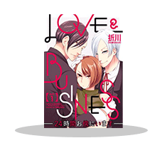 A 「LOVE & BUSINESS -24時間お傍にいます-」コミックス版&「ラブコフレ vol.16」合冊版配信記念キャンペーン ~3/29