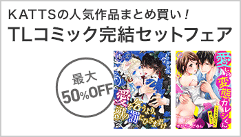 S TL完結コミックセットフェア ~3/8
