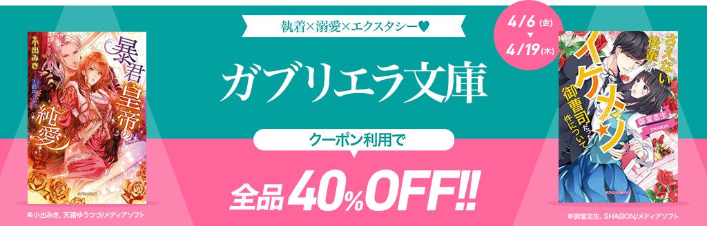【ガブリエラ文庫】全品40%OFFクーポン!