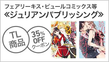 SS+ 【OP】≪フェアリーキス、チュールキスほか≫35%OFFクーポン ~10/21