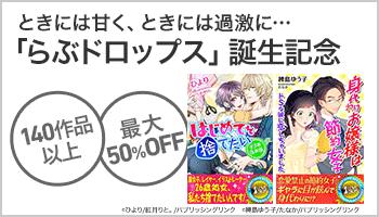 A 「らぶドロップス」誕生記念キャンペーン ~3/8