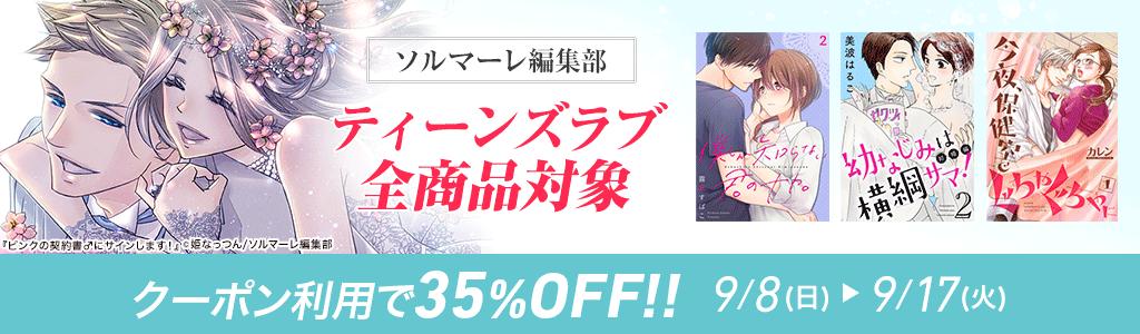 ソルマーレ編集部 ティーンズラブ全商品対象! クーポン利用で35%OFF!