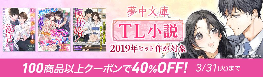夢中文庫 TL小説 2019年ヒット100商品以上が対象 40%OFFクーポン