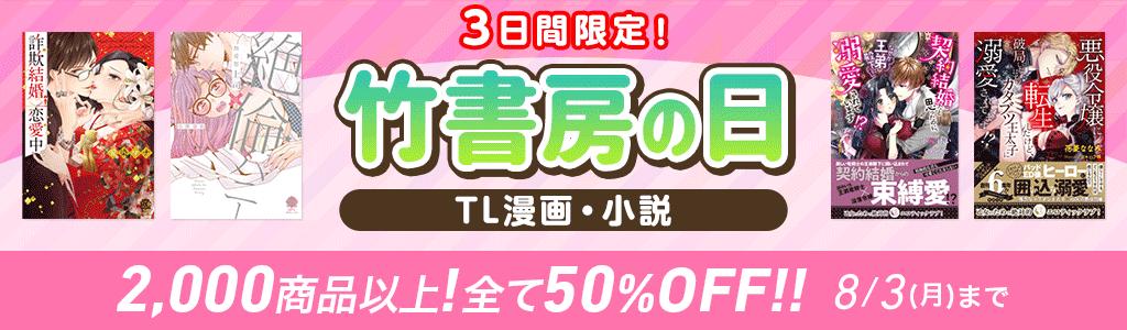 【3日間限定!】竹書房の日 TL漫画・小説 2,000商品以上!全て50%OFF!