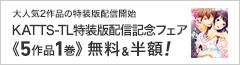 KATTS-TL特装版配信記念キャンペーン(8/3まで)