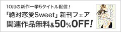 「絶対恋愛Sweet」新刊配信フェア(10/23まで)