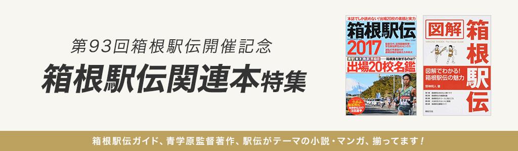 第93回箱根駅伝開催記念 箱根駅伝関連本特集