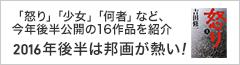 読んでから観るか、観てから読むか 日本映画がいま熱い!(~12/31)