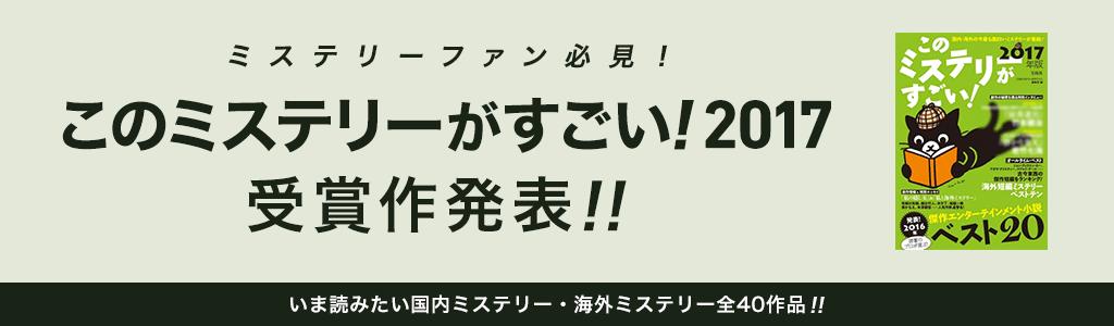 ミステリーファン必見! このミステリーがすごい!2017 受賞作発表!!