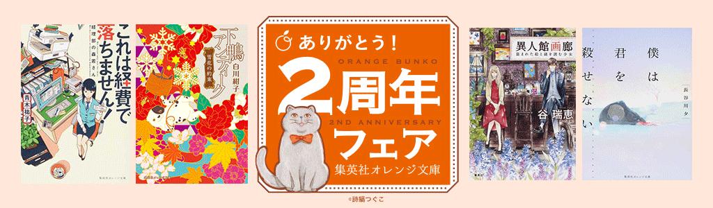集英社「オレンジ文庫」2周年フェア