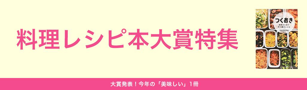 料理レシピ本大賞特集 大賞発表!今年の「美味しい」1冊