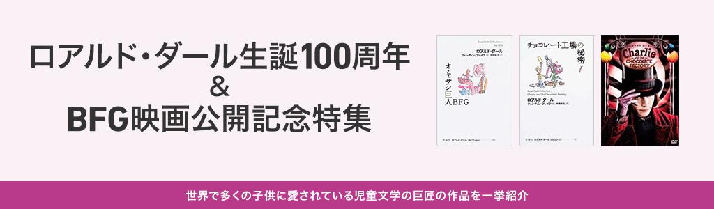 ロアルド・ダール生誕100周年&BFG映画公開記念特集 世界で多くの子供に愛されている児童文学の巨匠の作品を一挙紹介