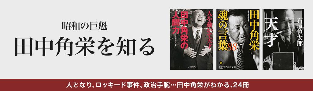 honto - 昭和の巨魁  『田中角栄を知る』:本の通販ストア