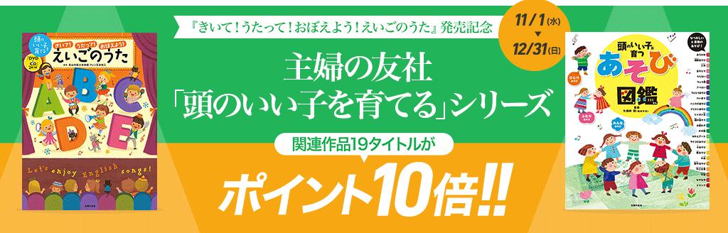 【主婦の友社】『頭のいい子を育てる』シリーズ ポイント10倍キャンペーン!