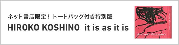HIROKO KOSHINO it is as it is