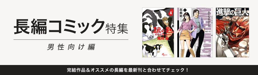 長編コミック特集 <男性向け編>