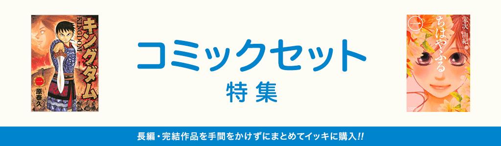 コミックセット特集 長編・完結作品を手間をかけずにまとめてイッキに購入!!
