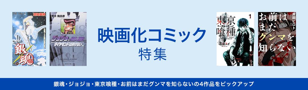 映画化コミック 特集 銀魂・ジョジョ・東京喰種・お前はまだグンマを知らないの4作品をピックアップ