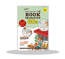 「医薬情報おまとめ便」で紹介された本 ~6/30