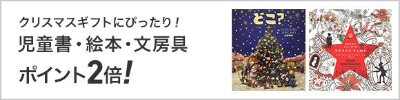 児童書・絵本・文房具 全品ポイント2倍キャンペーン (~12/26)
