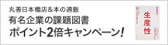 有名企業の課題図書 ポイント2倍キャンペーン(~8/26)