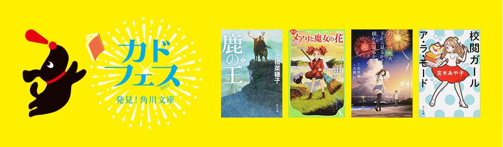 発見!角川文庫 夏の文庫フェア「カドフェス2017」
