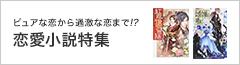 恋愛小説特集(~6/30)