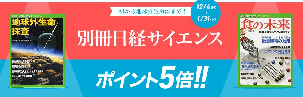 別冊日経サイエンス ポイント5倍キャンペーン!