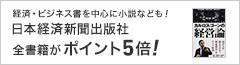 日本経済新聞出版社全書籍ポイント5倍(~7/31)