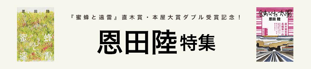 『蜜蜂と遠雷』直木賞・本屋大賞ダブル受賞記念! 恩田陸特集
