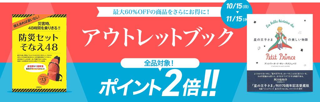 最大60%OFFの商品をさらにお得に! アウトレットブック全品ポイント2倍!!
