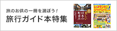 旅行ガイド本特集(~5/31)