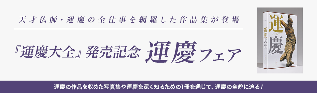 特別記念展『運慶2017』開催目前! 『運慶大全』発売記念 運慶フェア