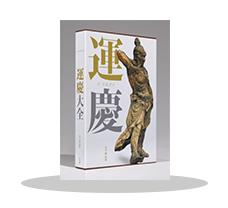 『運慶大全』発売記念 運慶フェア