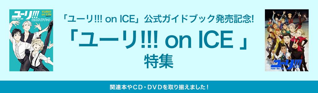 『ユーリ!!! on ICE』特集