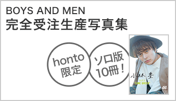 BOYS AND MEN 『ボイメン X』