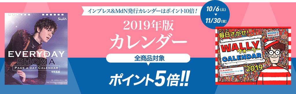 2019年版カレンダー 全品ポイント最大10倍キャンペーン