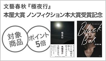 「極夜行」本屋大賞ノンフィクション本大賞受賞記念 対象商品ポイント5倍