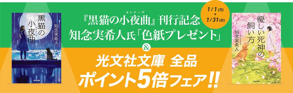知念実希人氏のサイン色紙プレゼントキャンペーンも! 光文社文庫 全品ポイント5倍!!