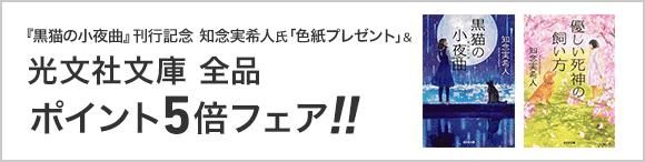 S 光文社文庫ポイント5倍キャンペーン ~1月31日